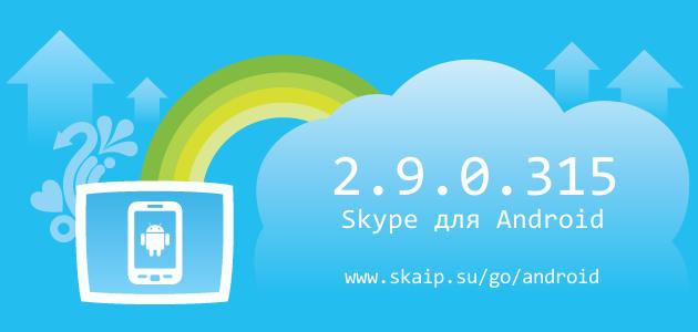 Skype 2.9.0.315 для Android