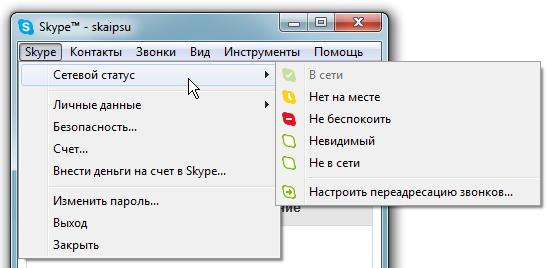 Сетевой статус в строке меню Скайпа