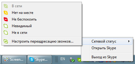 Значок Скайпа в области уведомлений