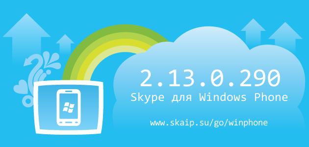 Skype 2.13.0.290 для Windows Phone