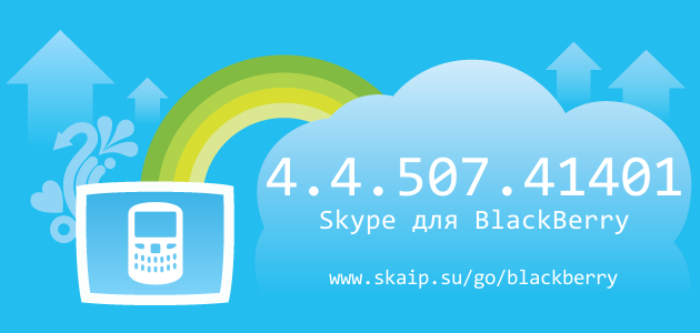 Skype 4.4.507.41401 для BlackBerry