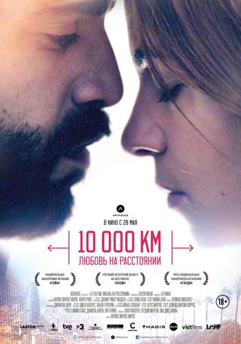 Постер фильма «10 000 км: любовь на расстоянии»