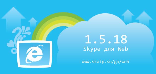 Skype 1.5.18 для Web