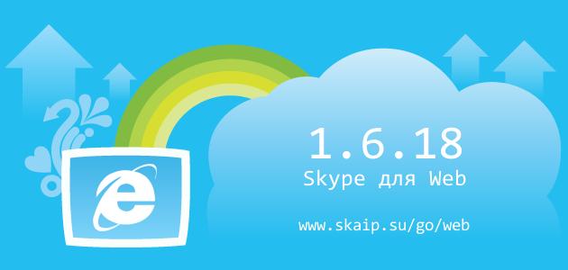 Skype 1.6.18 для Web