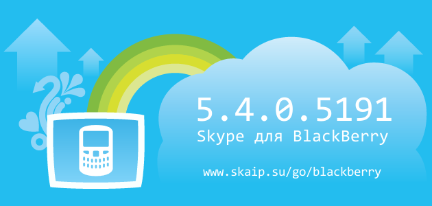 Skype 5.4.0.5191 для BlackBerry