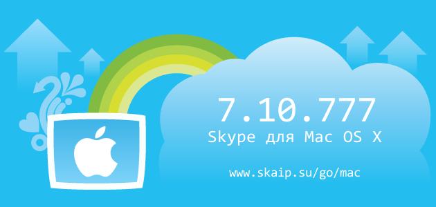 Skype 7.10.777 для Mac OS X