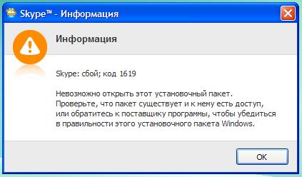 Ошибка 1619 при установке Skype