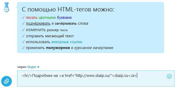 HTML-теги в чате Skype