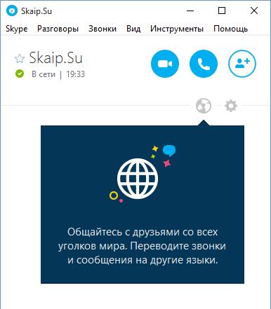 Общайтесь с друзьями со всех уголков мира. Переводите звонки и сообщения на другие языки.