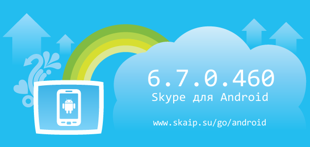 Skype 6.7.0.460 для Android
