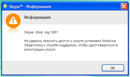 Skype сбой код 1601 img-1
