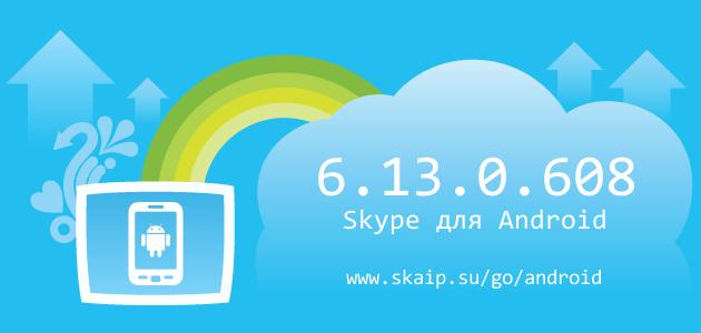 Skype 6.13.0.608 для Android