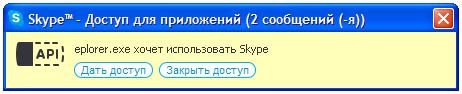 explorer.exe хочет использовать Skype