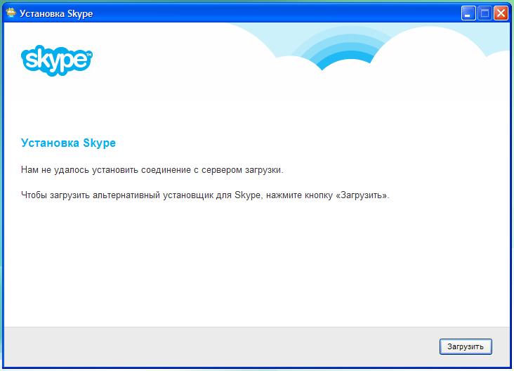 Не удалось установить соединение с сервером загрузки Skype