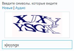 Регистрация в Скайпе: Антиспам проверка