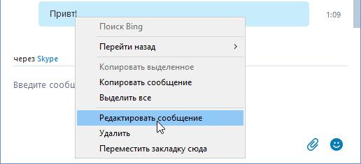 Как сделать списки в скайпе - Selo-Kulzeb.ru
