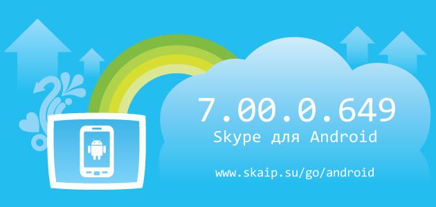 Skype 7.00.0.649 для Android