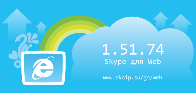 Skype 1.51.74 для Web