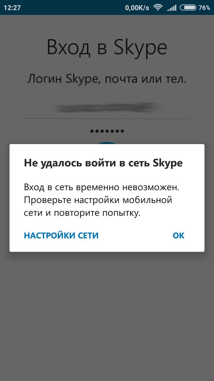 Не удалось войти в сети Скайп