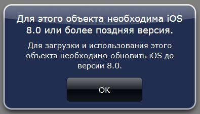 Для этого объекта необходима iOS 8.0 или более поздняя версия