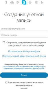 Регистрации в Skype с помощью адреса электронной почты