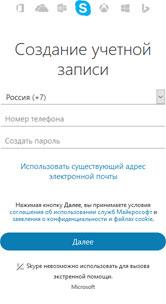 Регистрации в Skype с помощью номера телефона