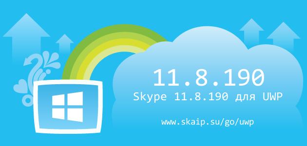 Skype 11.8.190 для UWP