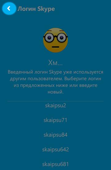 Введенный логин Skype уже используется другим пользователем