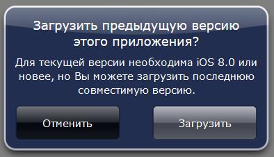 Загрузить предыдущую версию этого приложения?