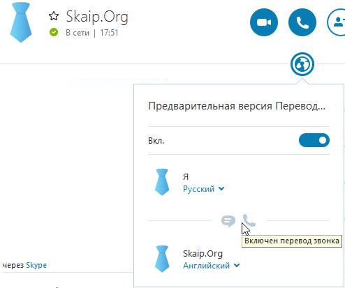 В Скайп добавили перевод голоса на русском языке