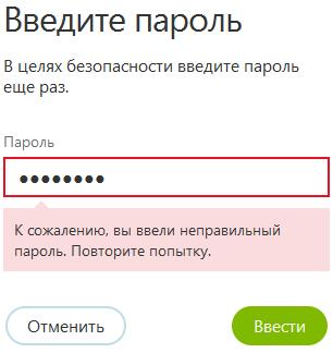 К сожалению, вы ввели неправильный пароль. Повторите попытку.