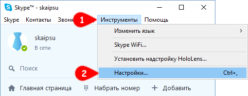Открываем настройки Skype