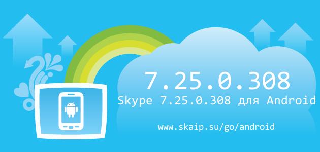 Skype 7.25.0.308 для Android