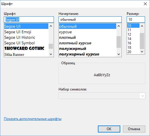 Изменение шрифта в Skype для Windows