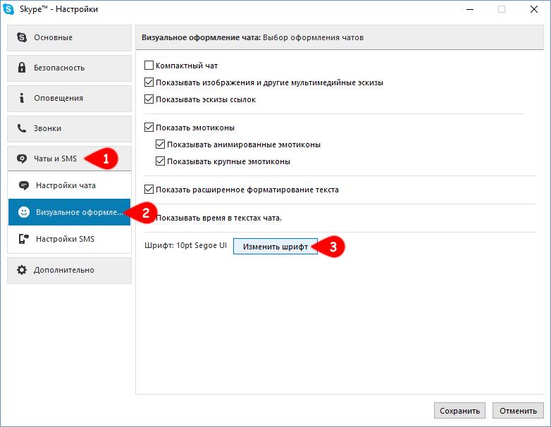 Открыть настройки шрифта в Skype для Windows