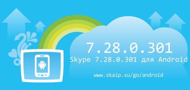 Skype 7.28.0.301 для Android