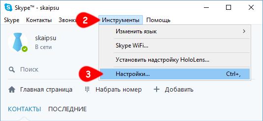 Как открыть раздел настроек в Skype для Windows