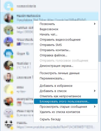 Блокировать этого пользователя