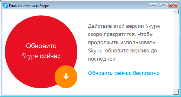 Действие этой версии Skype скоро прекратится