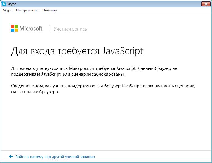 Для входа требуется JavaScript