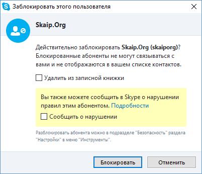 Подтвердить блокирование пользователя