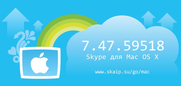 Skype 7.47.59518 для Mac OS X