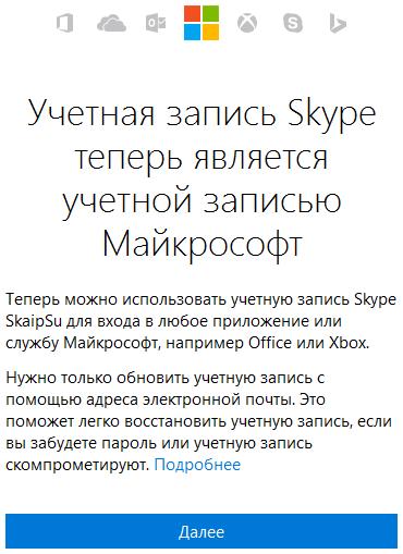 Учётная запись Skype теперь является учётной записью Майкрософт