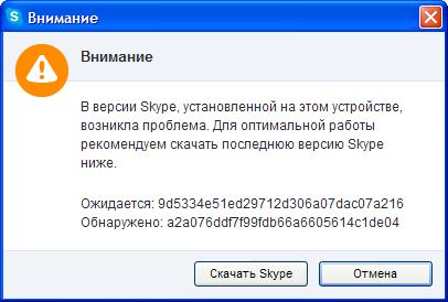 В версии Skype, установленной на этом устройстве, возникла проблема