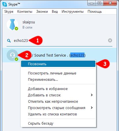Как сделать тестовый звонок в Skype для Windows