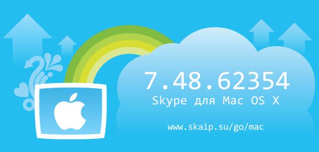 Skype 7.48.62354 для Mac OS X