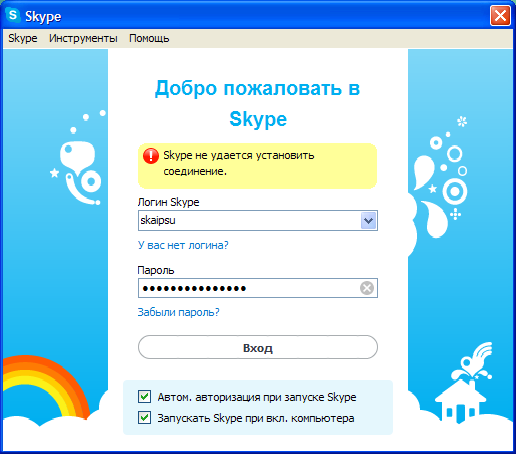 Skype не удаётся установить соединение