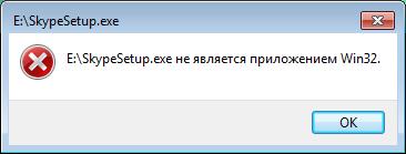 SkypeSetup exe не является приложением Win32