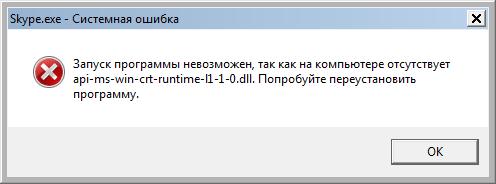 Запуск программы невозможен, так как на компьютере отсутствует api-ms-win-crt-runtime-l1-1-0.dll