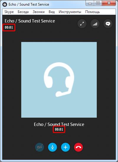 Звонок в службу тестирования связи Skype